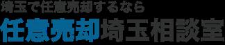 埼玉で任意売却をするなら任意売却埼玉相談室