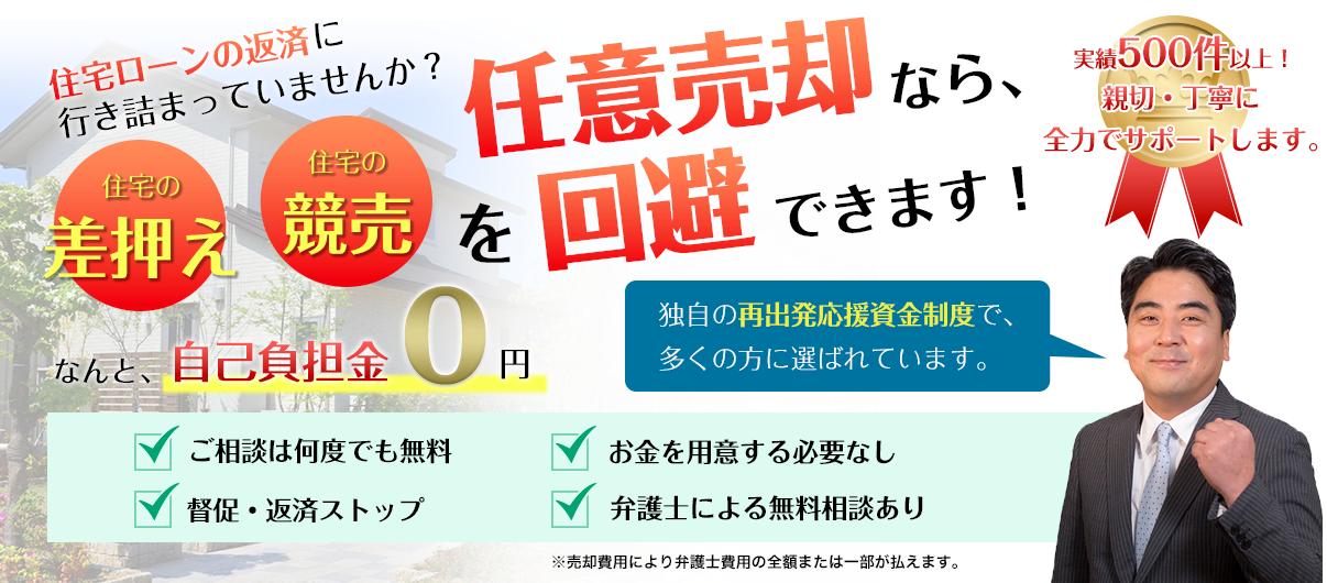 任意売却0円費用×50%手数料返金