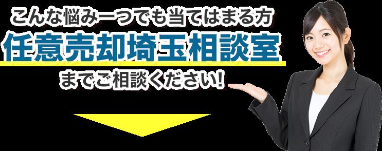 こんな悩み一つでも当てはまる方任意売却埼玉相談室までご相談ください!