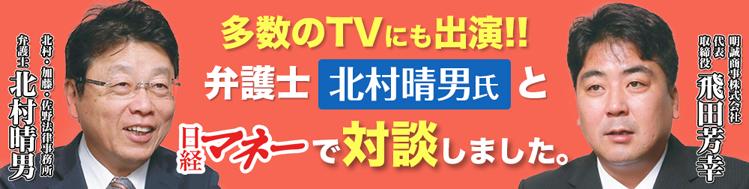 多数のTVにも出演!弁護士北村晴男氏と日経マネーで対談しました
